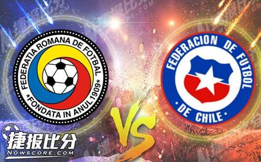 罗马尼亚vs智利 罗马尼亚近况不错,有望连胜