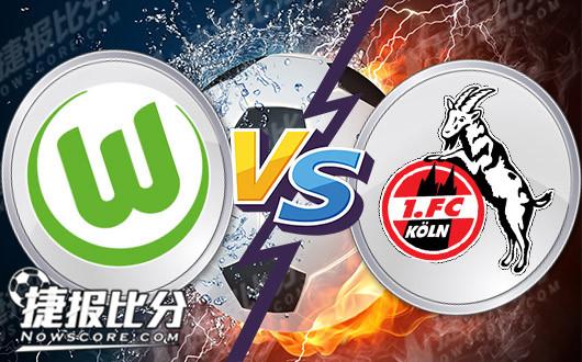 沃尔夫斯堡vs科隆 狼堡主场看到保级曙光!