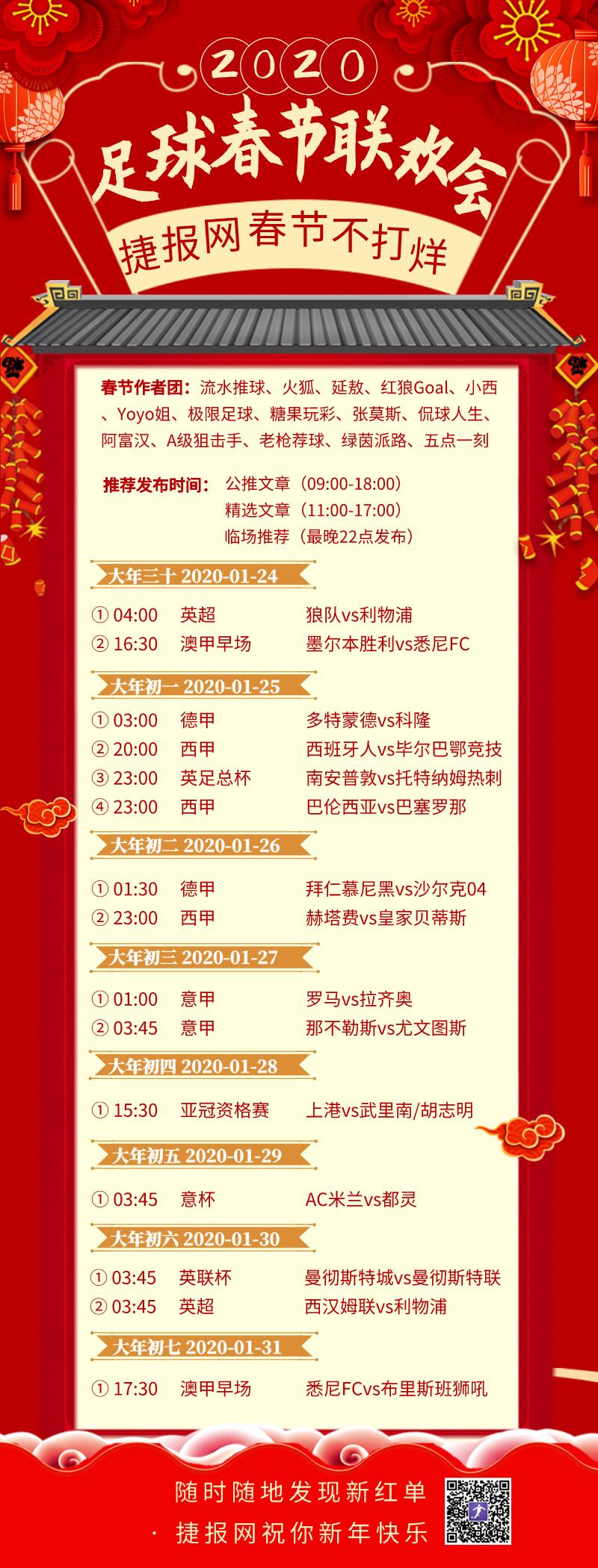 春节不打烊 皇冠网春节足球节目单奉上!