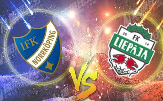 歐羅巴杯推薦:利耶帕亞vs諾科平,諾科平歐聯杯一路高歌