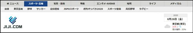 【翻译】2020年日职联队伍战力分析