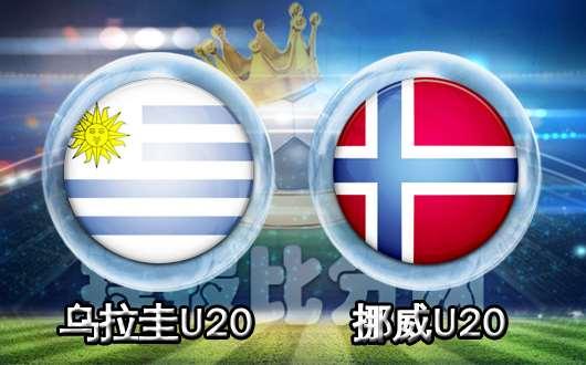 乌拉圭U20vs挪威U20 乌拉圭底蕴深厚