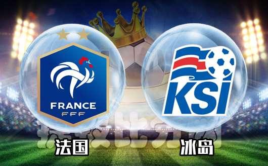 法国vs冰岛 高卢雄鸡主场高奏凯歌