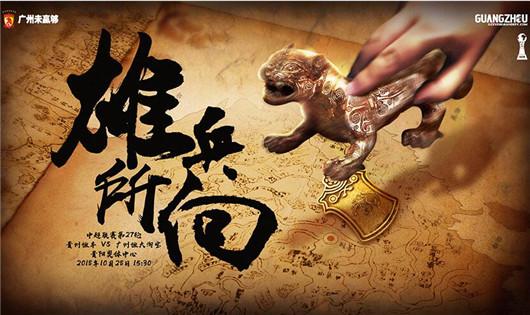 贵州恒丰vs广州恒大淘宝 广州做客或继续暴走