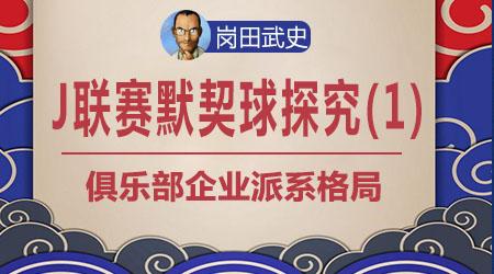 J联赛默契球探究(1)——企业派系
