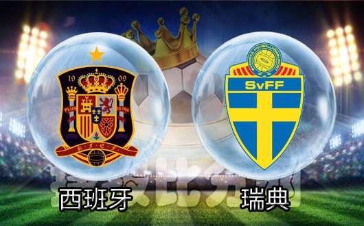 西班牙vs瑞典 瑞典队作战风格硬朗