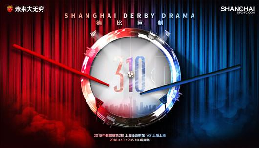上海绿地申花vs上海上港 上海上港复仇足协杯