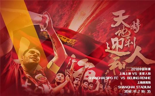上海上港vs北京人和 上海上港提前加冕
