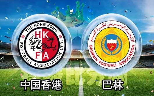 中國香港vs巴林 巴林隊士氣正盛