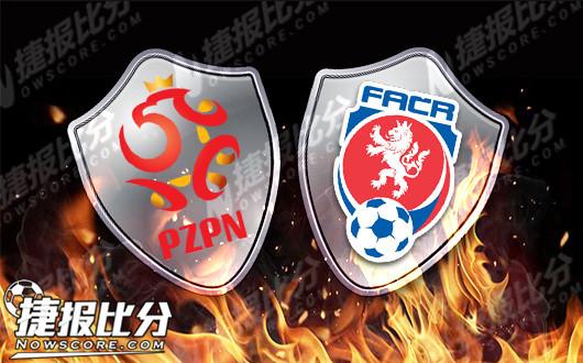 波兰vs捷克  捷克面对邻居是否能踢出一场友谊