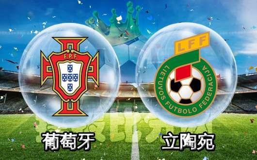 葡萄牙vs立陶宛  立陶宛无法改变再度惨败的事实