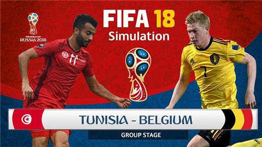 比利时vs突尼斯  比利时或再演穿盘好戏?