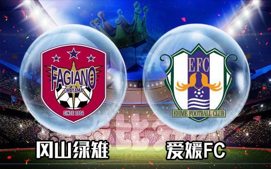 冈山绿雉vs爱媛FC 冈山绿雉春意盎然迎春光