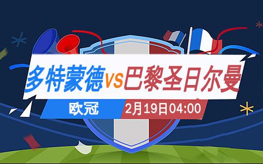 多特蒙德vs巴黎圣日尔曼  巴黎圣日尔曼全员就位