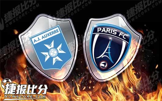 欧塞尔vs巴黎FC 欧塞尔急于逃离降级区