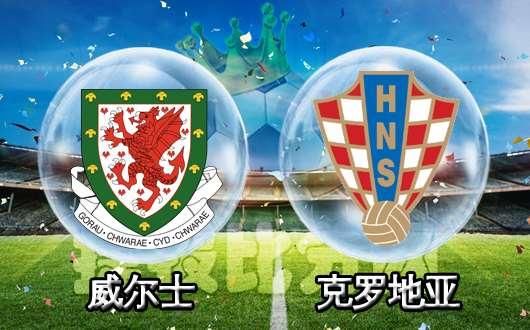 威尔士vs克罗地亚 威尔士主场已无路可退