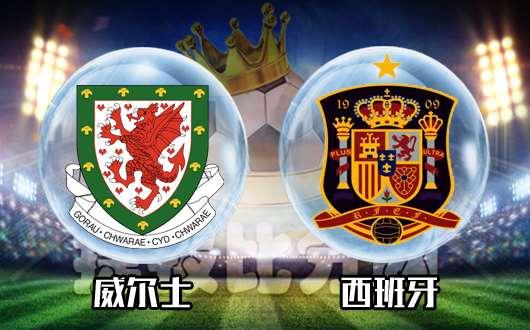 威尔士vs西班牙 全新面貌斗牛士好勇斗狠