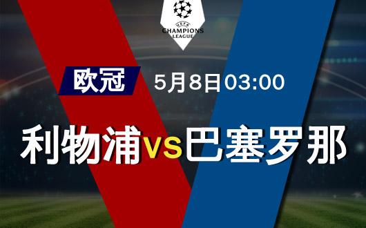 利物浦vs巴塞罗那  利物浦能否顶住压力