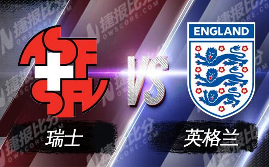 瑞士vs英格兰 三狮军团火力可期