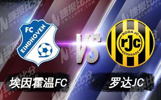 FC埃因霍温vs罗达JC FC埃因霍温让步太浅