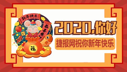 2020年賽事最佳觀賽指南 捷報網陪你繼續精彩!