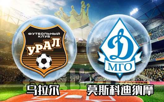 乌拉尔vs莫斯科迪纳摩 莫斯科迪纳摩在暗中观察