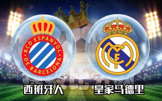 西班牙人vs皇家马德里 皇马将步步为营
