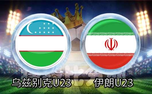 乌兹别克U23vs伊朗U23 乌兹别克心理优势明显