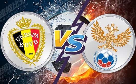 比利时vs俄罗斯 欧洲红魔剑指开门红