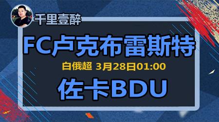 FC卢克布雷斯特vs佐卡BDU 佐卡BDU不擅客战