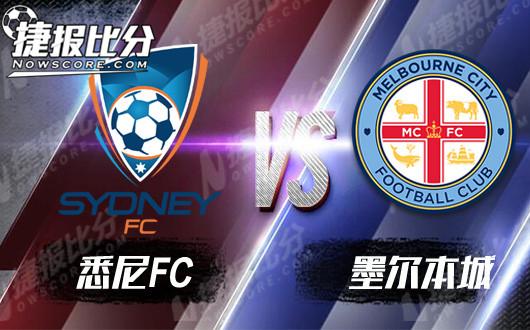悉尼FCvs墨尔本城 悉尼FC轻松收下积分