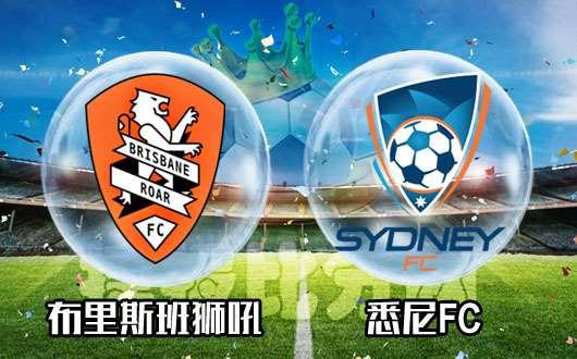 布里斯班狮吼vs悉尼FC 悉尼FC胜面更大