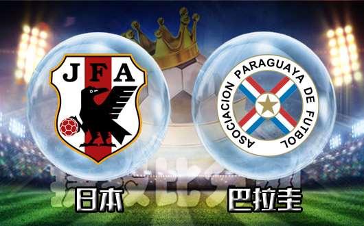 日本vs巴拉圭 日本该发力了