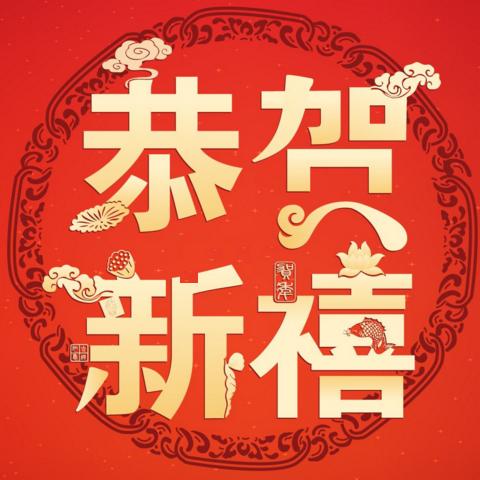 【公告】新春期间有关派奖及提现说明