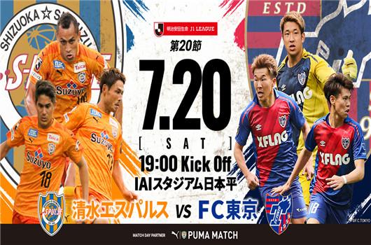 清水鼓動vs東京FC 東京FC不擅客戰
