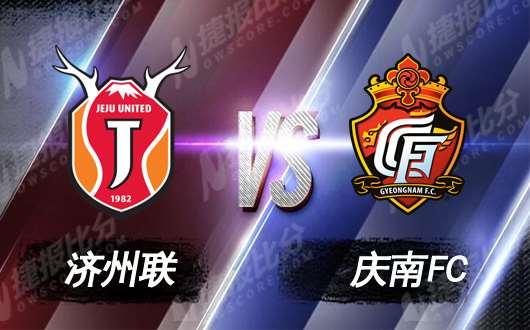 济州联vs庆南FC 济州联过于谨慎胜算不大