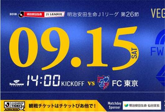仙台七夕vs东京FC 东京FC欲走出低谷