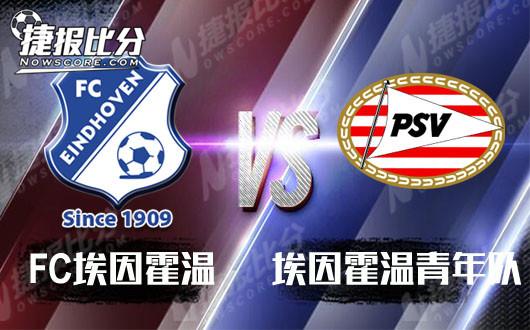 FC埃因霍温vs埃因霍温青年队 心急吃不了热豆腐