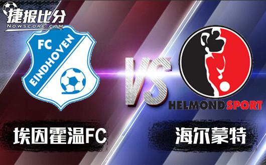 FC埃因霍温vs赫尔蒙德 一场荣誉之战