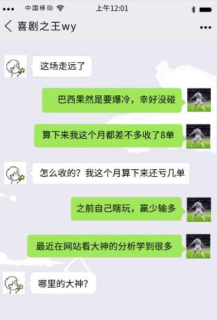 红人榜:小西公推近5中5 渣叔解球获得315%返奖率