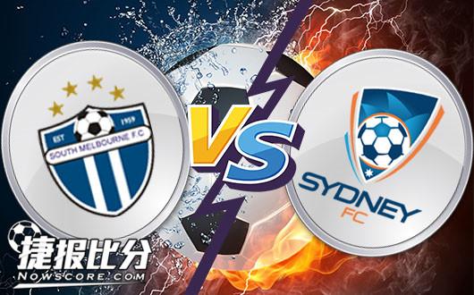 南墨尔本vs悉尼FC 悉尼保持大城市的尊严