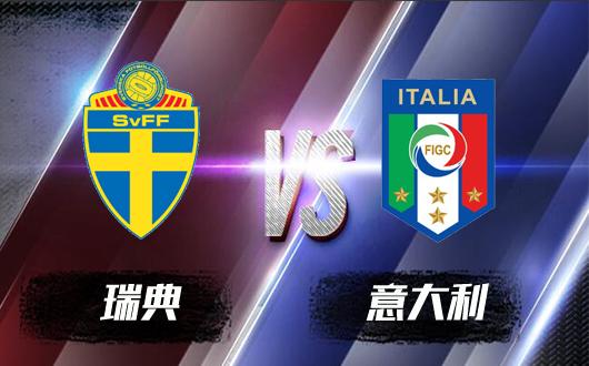 瑞典vs意大利