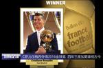 C罗力压梅西夺得金球奖 四年三度加冕