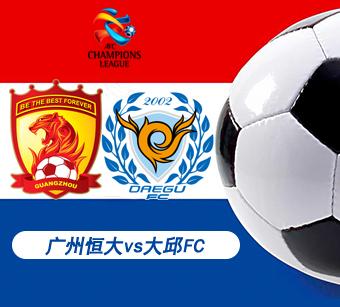 广州恒大vs大邱FC